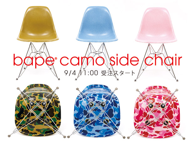 bape-modernica-side-chair