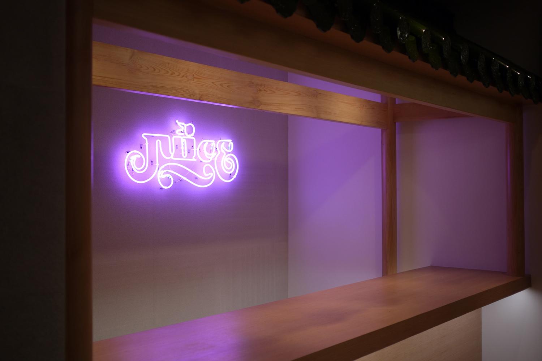 JuiceSH-p1010081